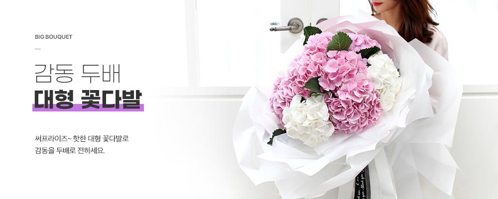 대형 꽃다발